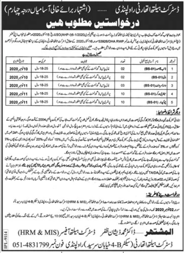 District Health Authority Rawalpindi Jobs October 2020