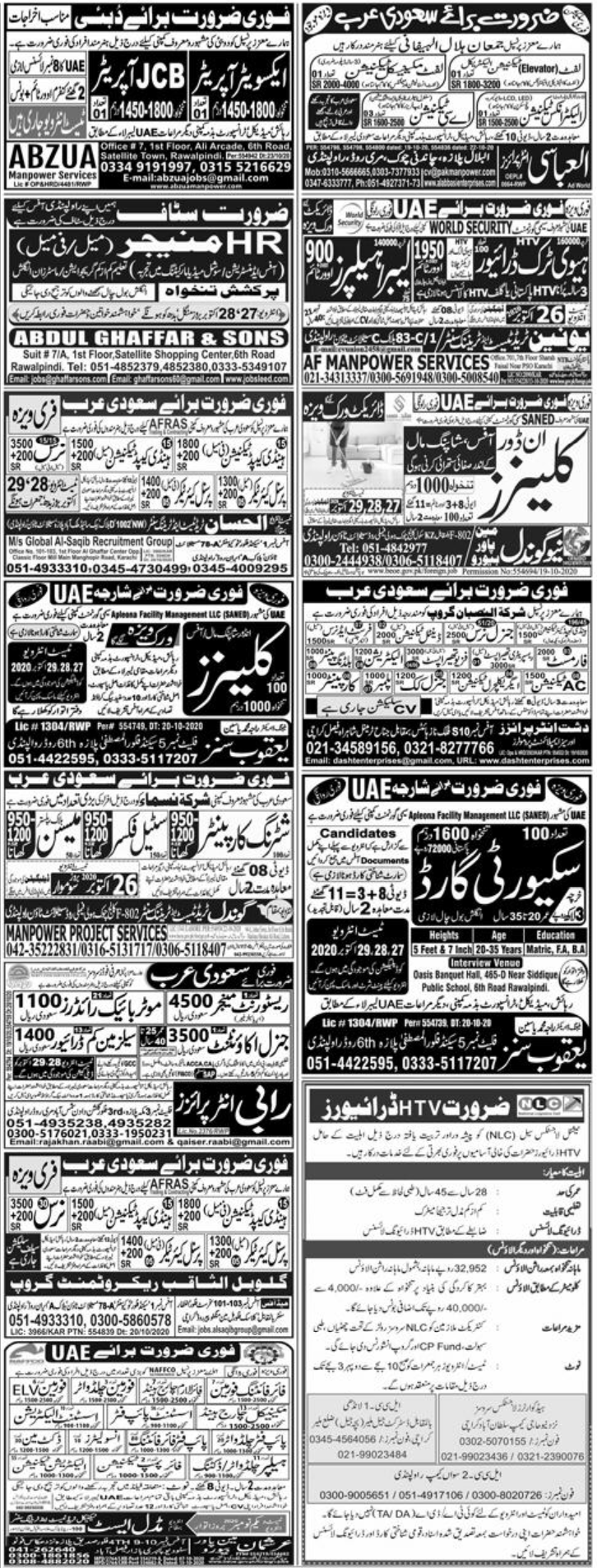 Express Newspaper Jobs 25 October 2020