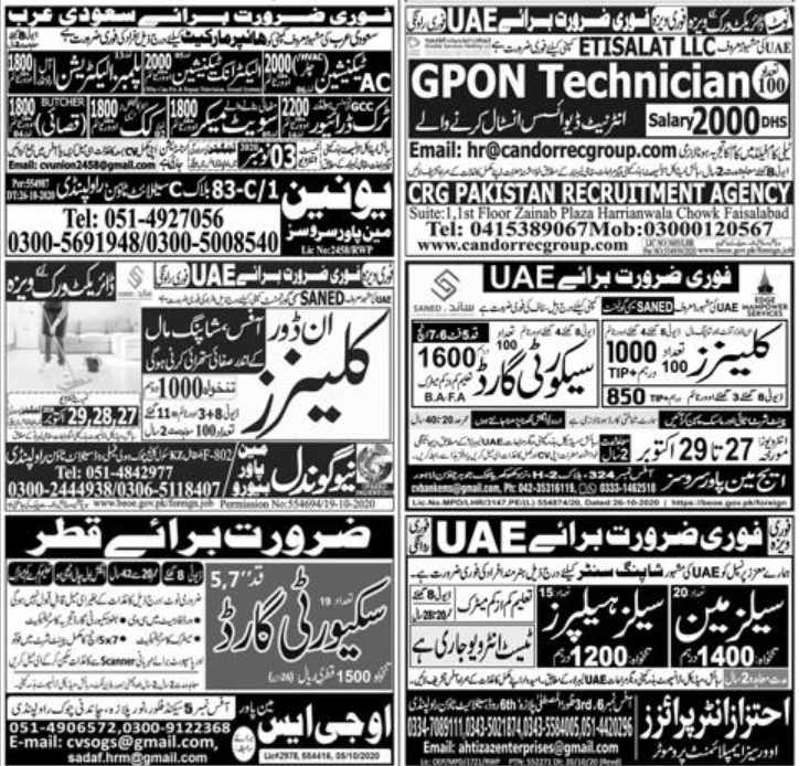 Express Newspaper Jobs 27 October 2020