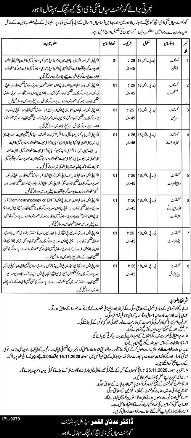 Government Mian Munshi DHQ Teaching Hospital Jobs October 2020