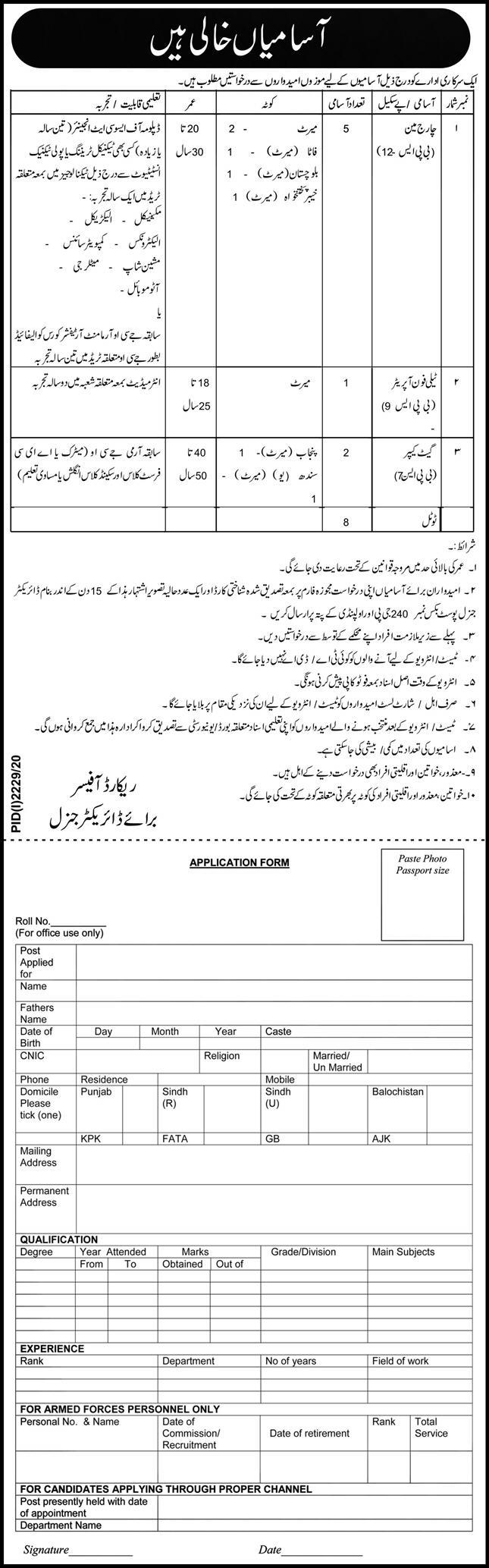 Government Sector Organization Jobs October 2020