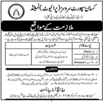 Kissan Support Services Private Limited Jobs October 2020