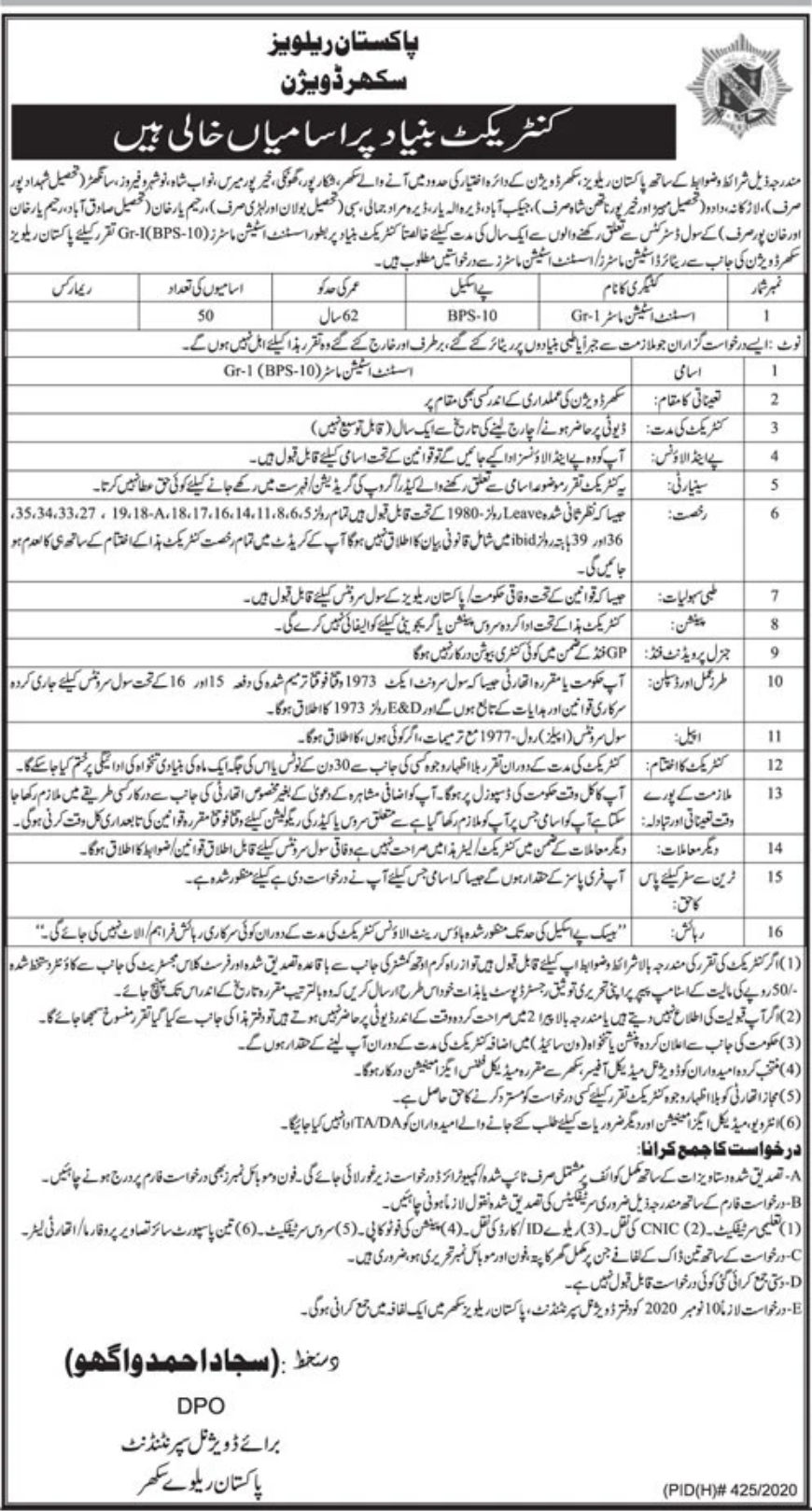 Pakistan Railways Jobs October 2020