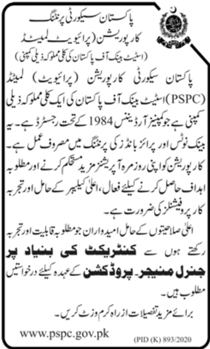 Pakistan Security Printing Corporation Private Limited Jobs October 2020