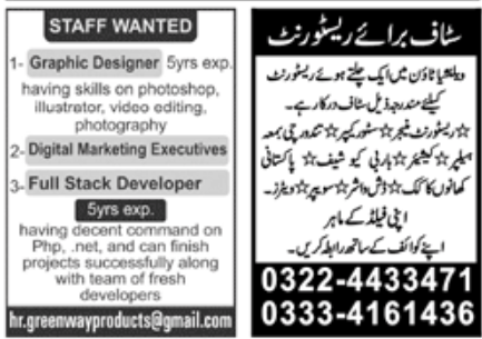 Paperpk Jang Newspaper Jobs 25 October 2020