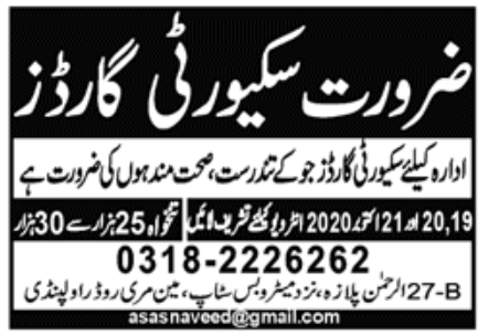 Private Security Department Jobs October 2020