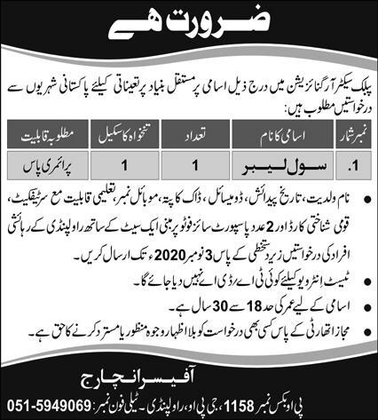 Public Sector Organization Jobs October 2020