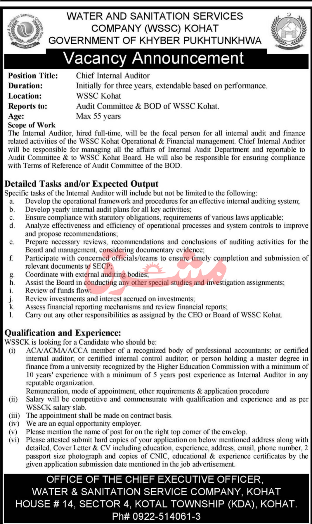 Water and Sanitation Services Company (WSSC) Jobs October 2020