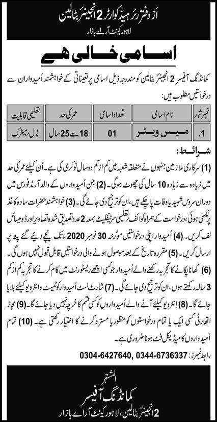 2 Engineer Battalion Lahore Jobs November 2020