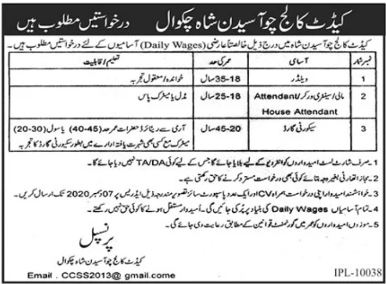 Cadet College Chakwal Jobs November 2020