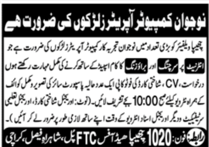 Chhipa Welfare Association Jobs November 2020