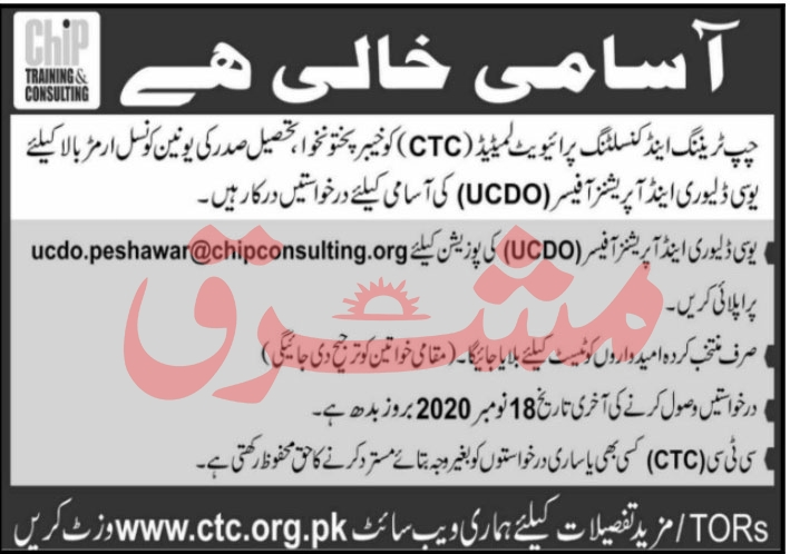 Chip Training & Consulting Private Limited Jobs November 2020