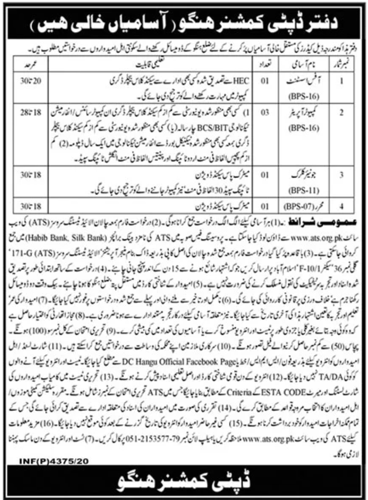 Deputy Commissioner Hangu Jobs November 2020
