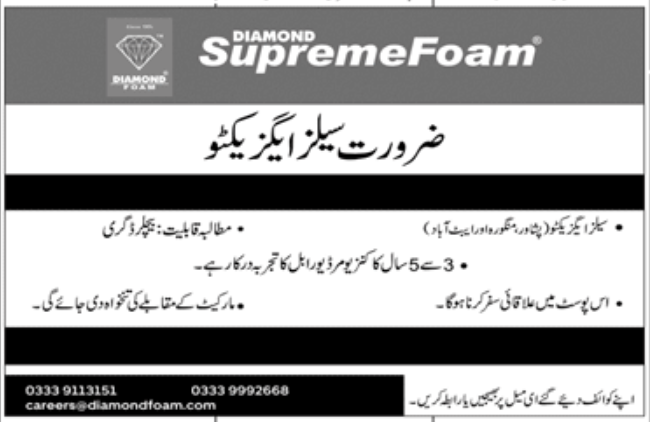 Diamond Supreme Foam Jobs November 2020