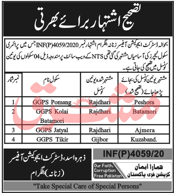 District Education Officer Jobs November 2020