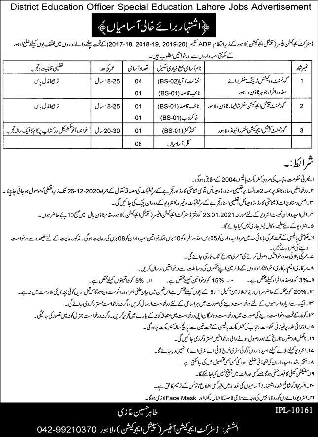 District Education Officer Special Education Lahore Jobs November 2020