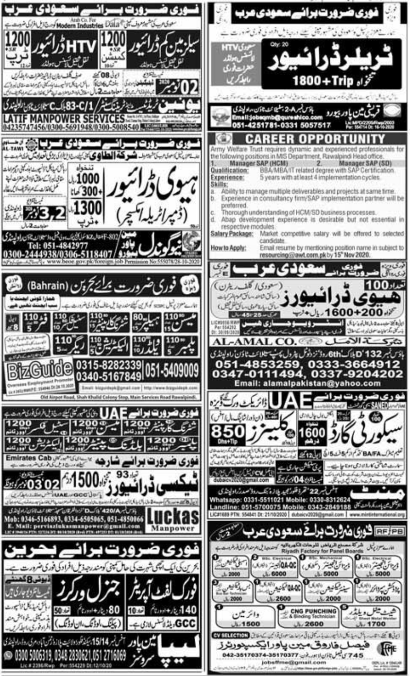Express Newspaper Jobs 01 November 2020