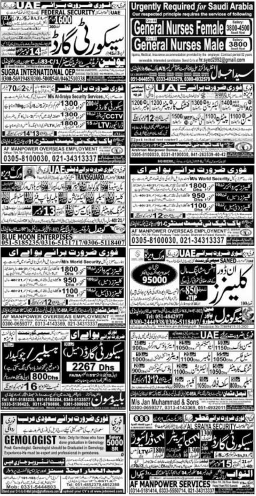 Express Newspaper Jobs 12 November 2020
