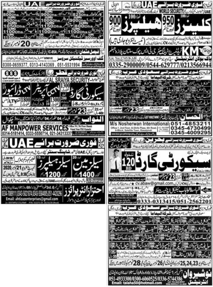 Express Newspaper Jobs 19 November 2020