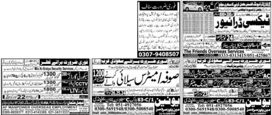 Express Newspaper Jobs 21 November 2020