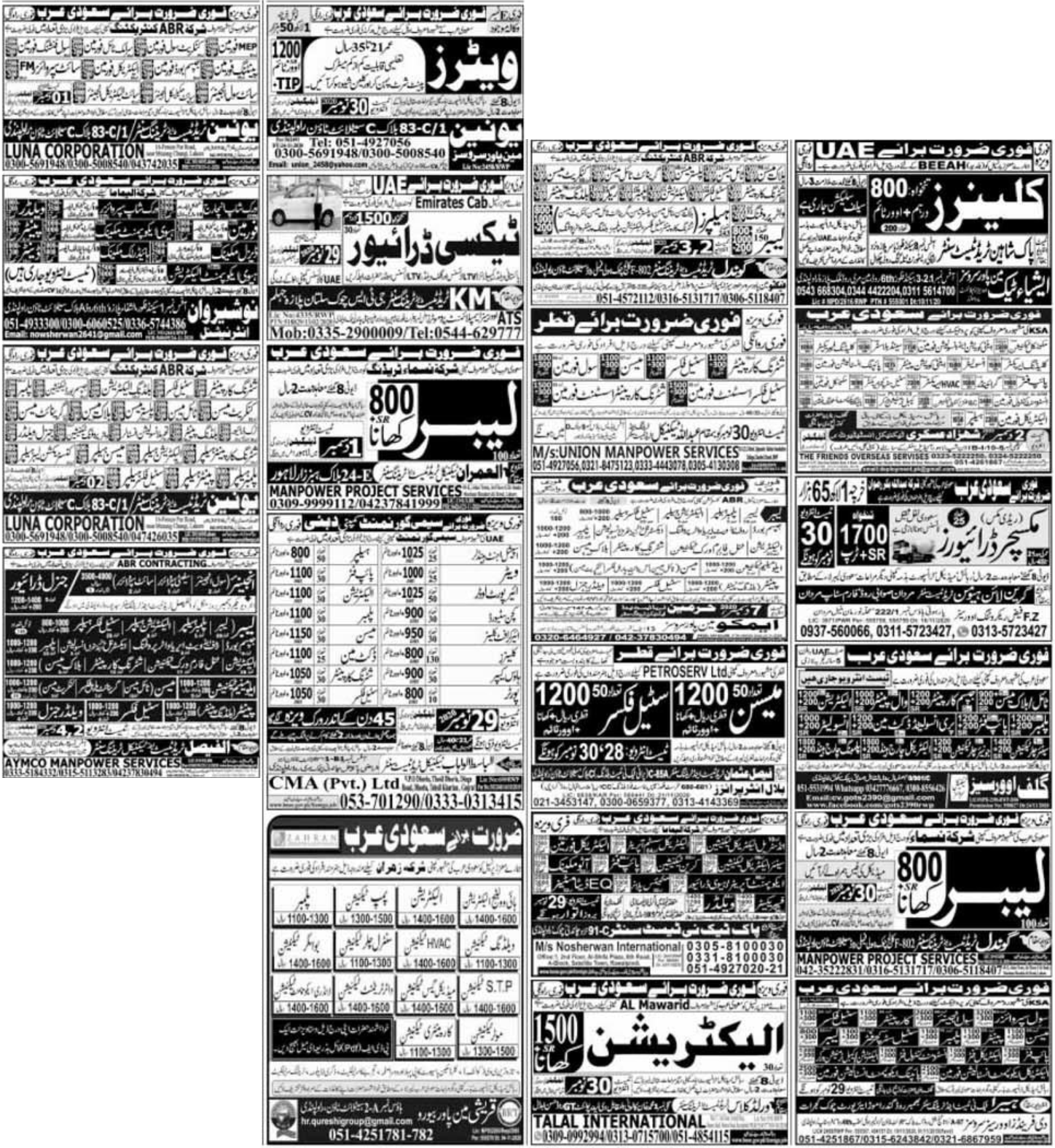 Express Newspaper Jobs 28 November 2020