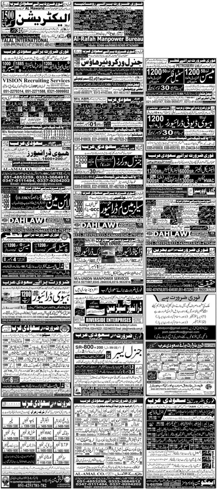 Express Newspaper Jobs 29 November 2020
