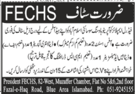 Federal Employees Cooperative Housing Society Islamabad Jobs November 2020