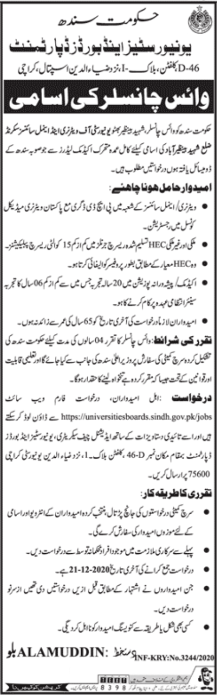 Government of Pakistan Universities and Boards Department Jobs November 2020