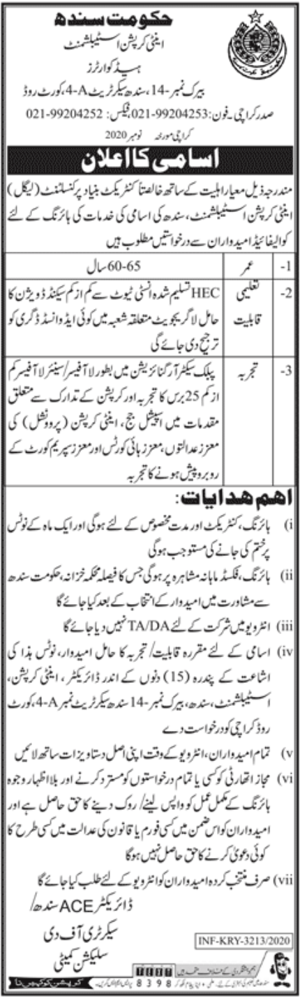 Government of Sindh Anti Corruption Establishment Jobs November 2020