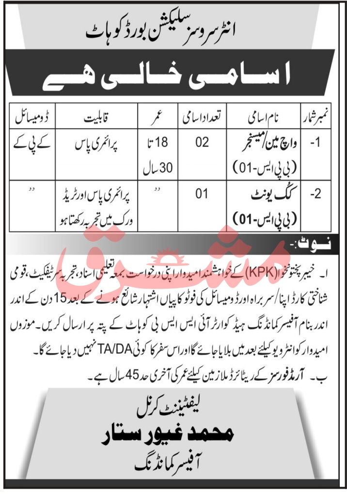 Inter Services Selection Board Jobs November 2020
