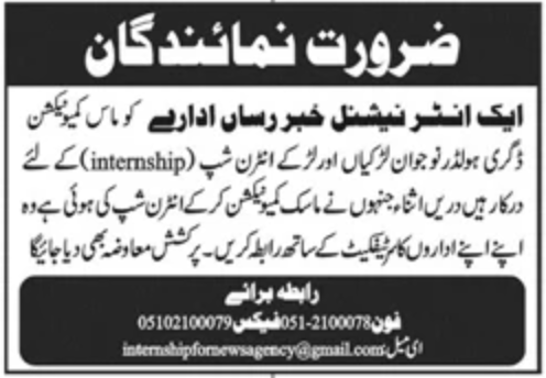 International News Agency Jobs November 2020