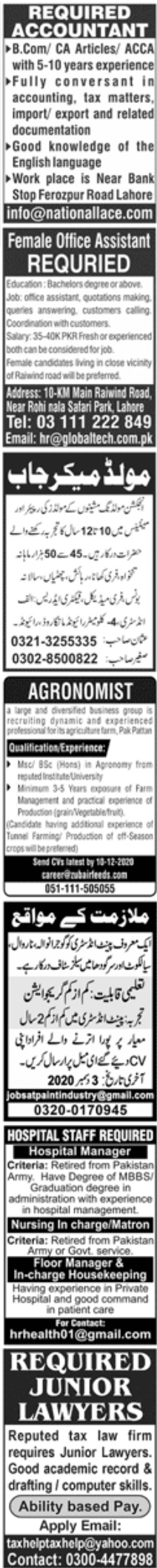 Jang Newspaper Paperpk Jobs 29 November 2020