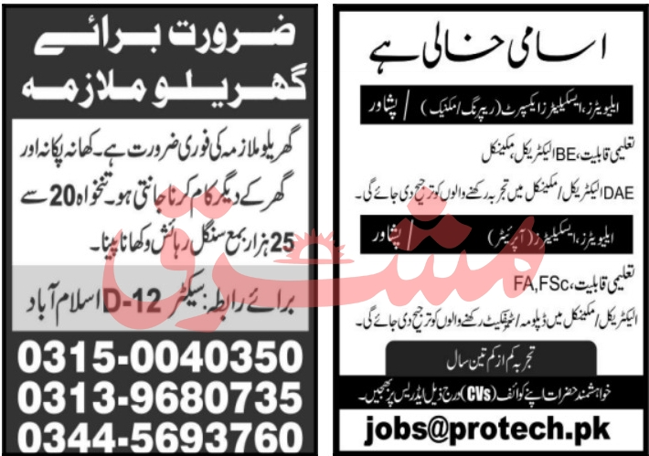 Mashriq Newspaper Jobs 29 November 2020