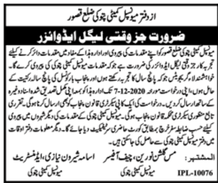 Municipal Committee Kasur Jobs November 2020