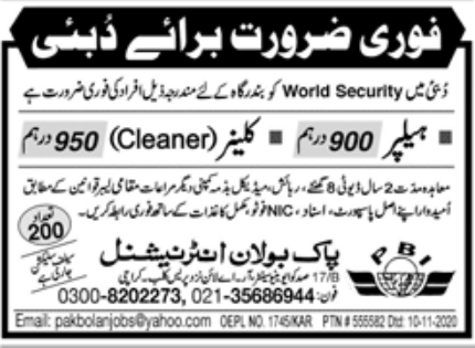 Pak Bolan International Jobs November 2020