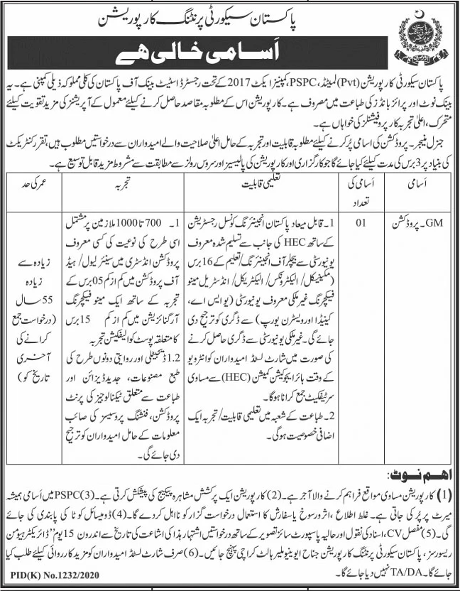 Pakistan Security Printing Corporation Pvt Limited Jobs November 2020