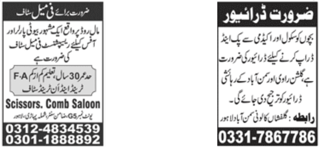 Paperpk Jang Newspaper Jobs 08 November 2020