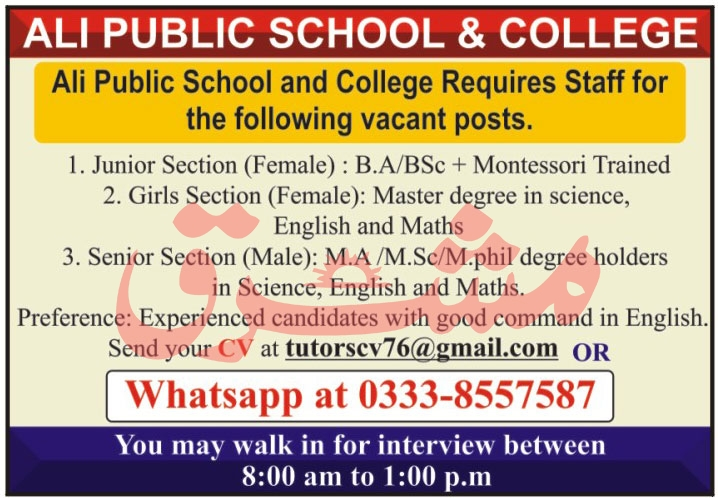 Ali Public School & College Jobs December 2020