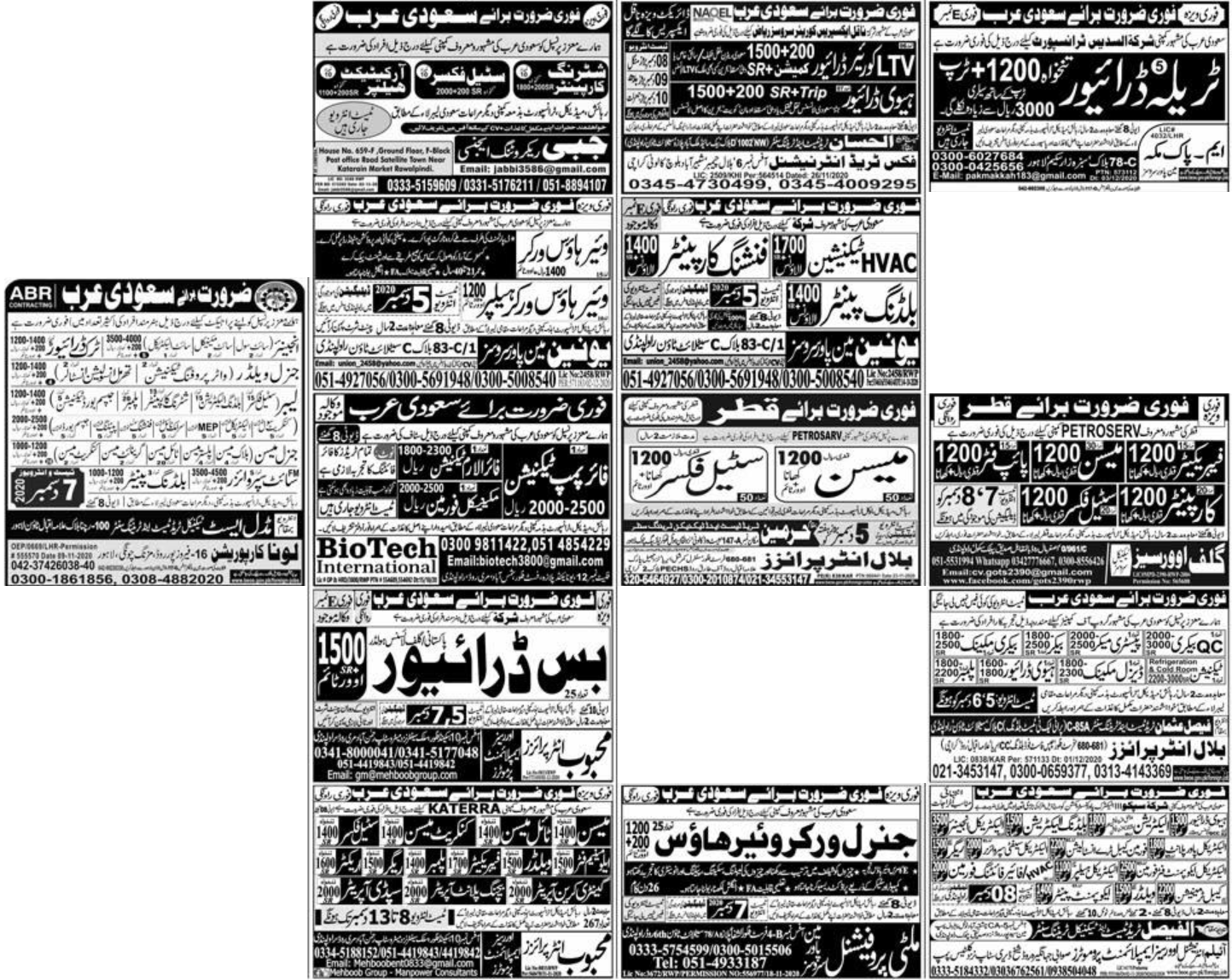 Express Newspaper Jobs 04 December 2020