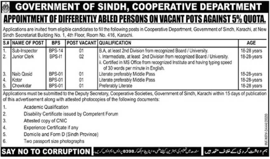 Government of Sindh Cooperative Department Jobs December 2020