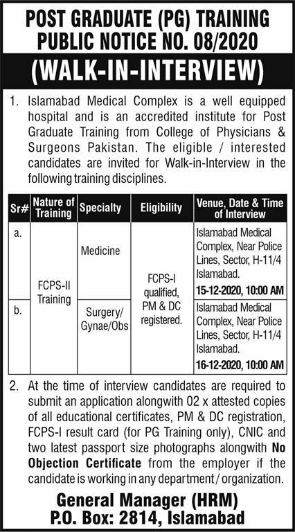 Islamabad Medical Complex Jobs December 2020