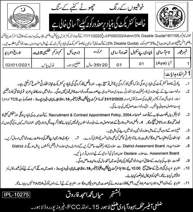 Population Welfare Department Government of the Punjab Jobs December 2020
