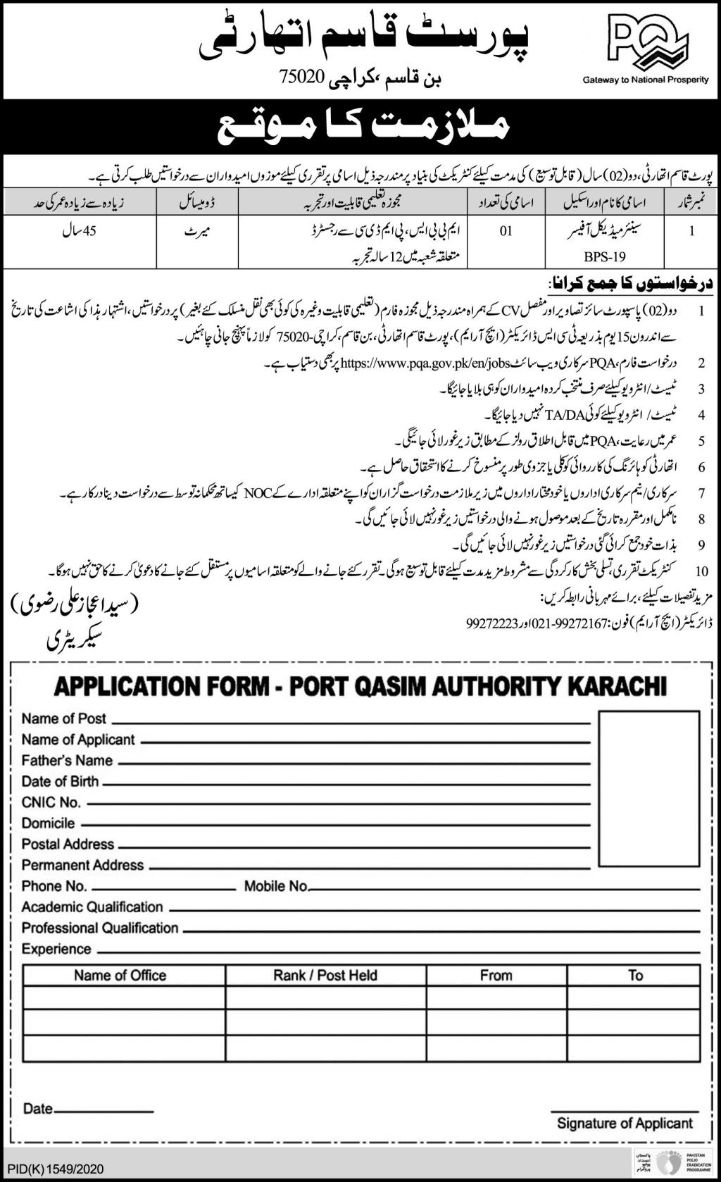 Port Qasim Authority Jobs December 2020