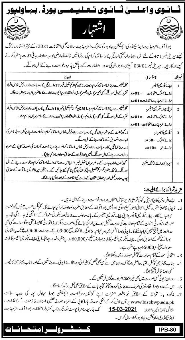 Board of Intermediate & Secondary Education Bahawalpur Jobs January 2021