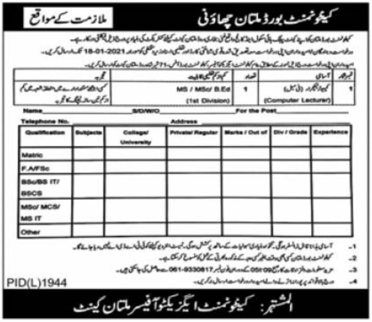 Cantonment Board Multan Jobs January 2021