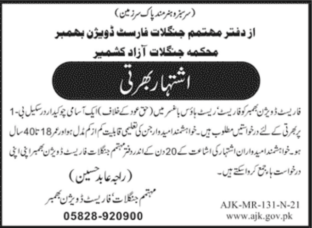 Forest Department AJK Jobs January 2021