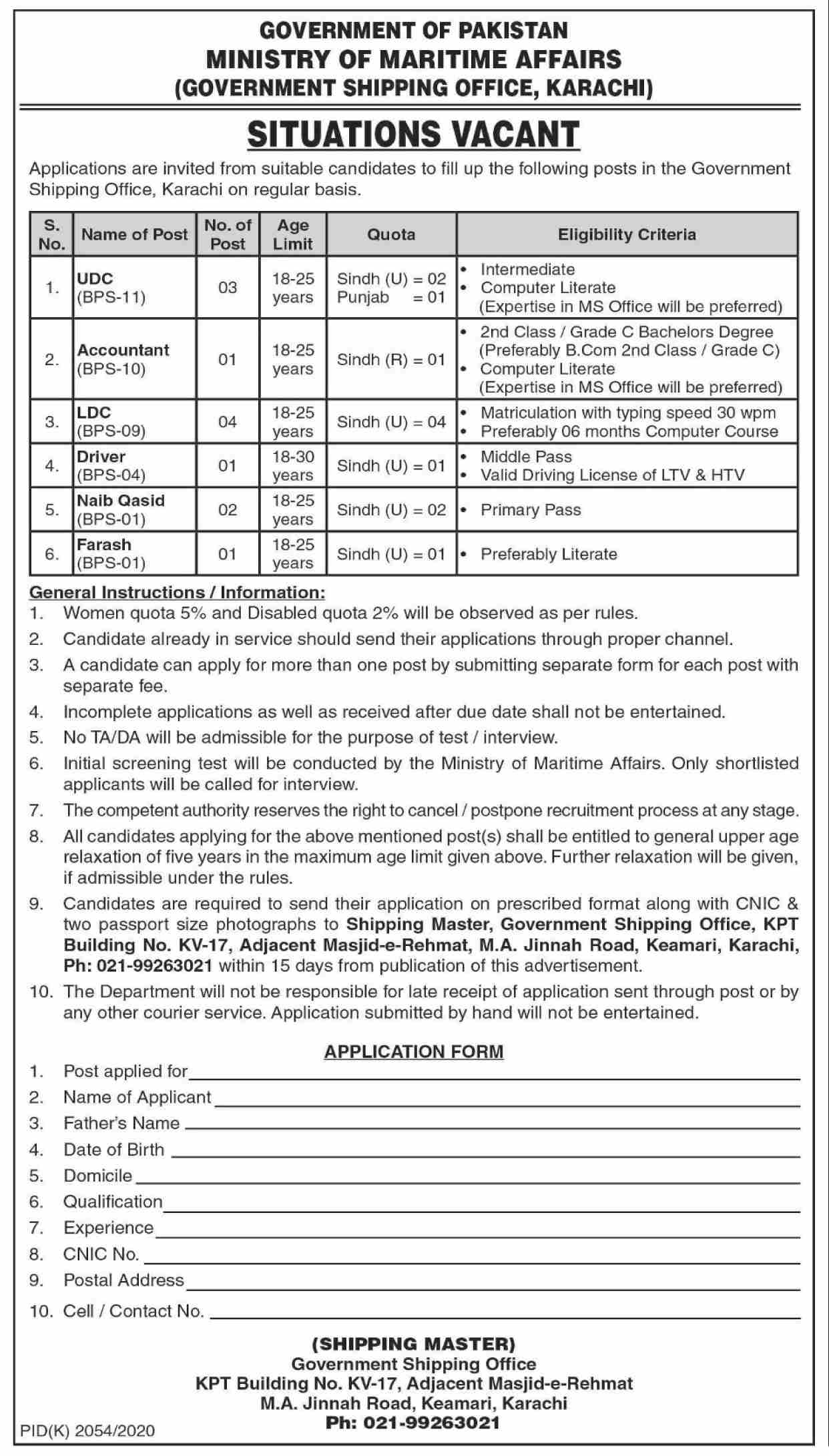 Government of Pakistan Ministry of Maritime Affairs Jobs January 2021