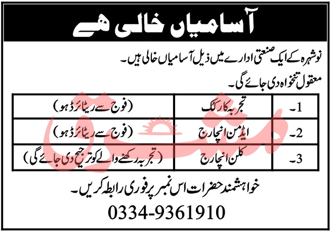 Industrial Sector Nowshera Jobs January 2021