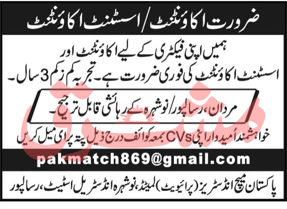 Pakistan Match Industries Private Limited Nowshera Jobs January 2021