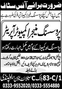 Private Office Rawalpindi Jobs January 2021